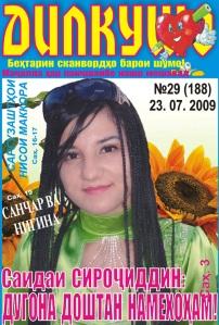 Саидаи Сирочиддин