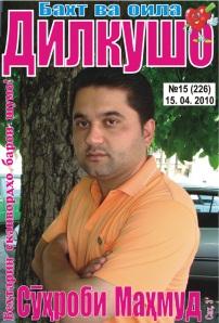 Сухроби Махмуд