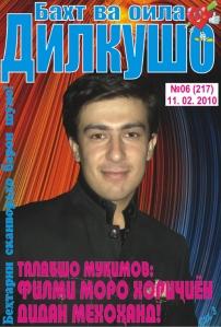 Талабшо Мукимов